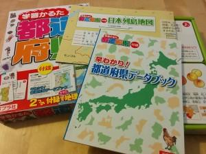 学習かるた 都道府県