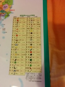 日本地図ポスター2
