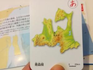 学習かるた 都道府県カード
