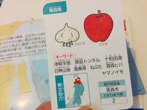 学習かるた 都道府県カード2