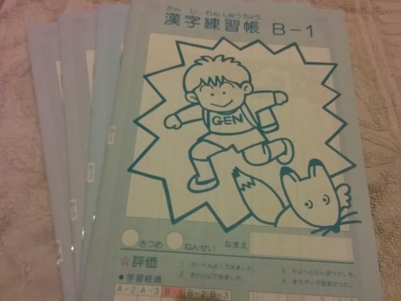 進級式 漢字練習帳