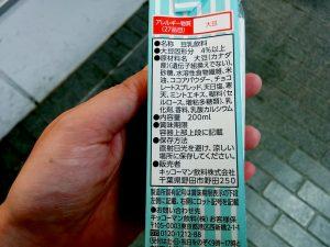 チョコミント 豆乳2