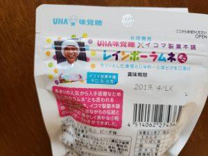 UHA 味覚糖共同開発イコマ製菓本舗レインボーラムネ ミニ2